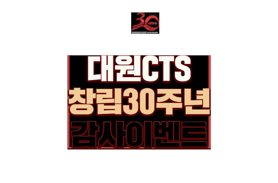 대원CTS 창립30주년