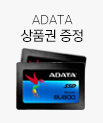 ADATA 상품권증정