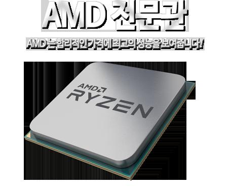 AMD 전문관