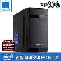 하태핫태PC NO.2 (인터넷사무용/펜티엄 G4560/4G/120G/HD610/윈도우10)