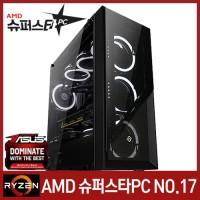 슈퍼스타PC NO.17 (온라인게임용/R3 2200G/8G/120G/Vega8)