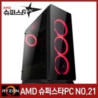 슈퍼스타PC NO.21 (고사양게임용/R5 2600/8G/240G/1060)