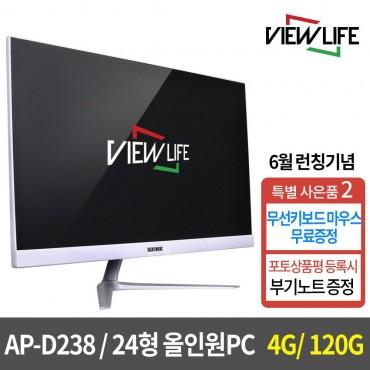 [(주)코리아정보통신] VIEWLIFE 일체형 올인원PC 24형 AP-D238 (J3160 / 4GB / SSD 120GB / FreeDOS)
