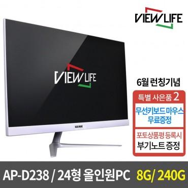 [(주)코리아정보통신] VIEWLIFE 일체형 올인원PC 24형 AP-D238 (J3160 / 8GB / SSD 240GB / FreeDOS)