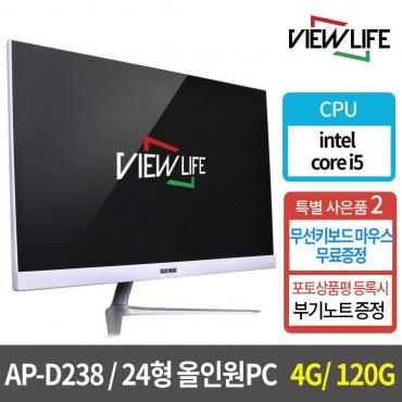 [(주)코리아정보통신] VIEWLIFE 일체형 올인원PC 24형 AP-D238 (i5 / 4GB / SSD 120GB)