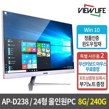 [(주)코리아정보통신] VIEWLIFE 일체형 올인원PC 24형 AP-D238 (J3160 / 8GB / SSD 240GB /  Win10)