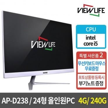 [(주)코리아정보통신] VIEWLIFE 일체형 올인원PC 24형 AP-D238 (i5 / 4GB / SSD 240GB)
