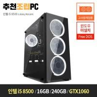 추천조립PC NO.23 (고사양게임용/i5 8500/16G/240G/1060)