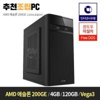 추천조립PC NO.1 (인터넷사무용/애슬론 200GE/4G/120G/Vega3)
