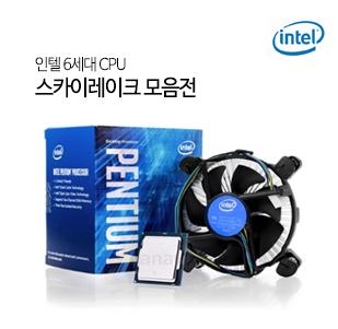 인텔6세대 스카이레이크 모음전