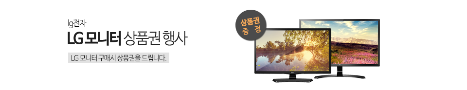 lg전자/LG모니터 상품권 행사