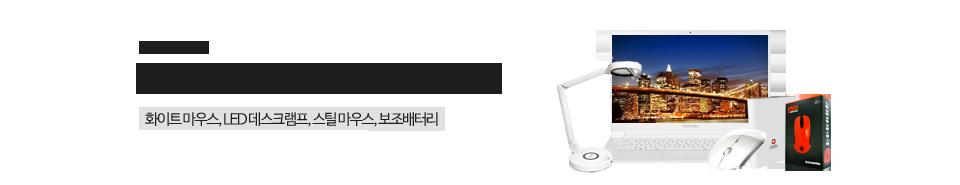 삼성 화이트 노트북 겨울축제
