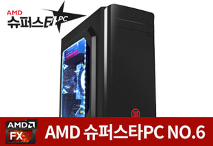 [AMD] 슈퍼스타PC NO.6 (고사양게임용/FX 8300/8G/240G1050)