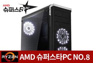 [AMD] 슈퍼스타PC NO.8 (하이엔드유저용/R7 1700/16G/240G/1060)