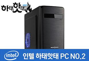 [인텔] 하태핫태PC NO.2 (인터넷사무용/펜티엄 G4560/4G/120G/HD610/윈도우10)