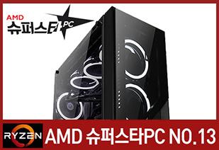 [AMD] 슈퍼스타PC NO.13 (고사양게임용/R5 1600/8G/240G/1060)