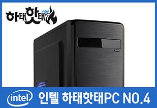 [인텔] 하태핫태PC NO.4 (온라인게임용/i3 7100/8G/120G/1030)