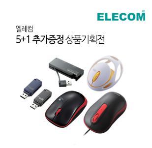 엘레컴 5+1 추가증정 상품기획전