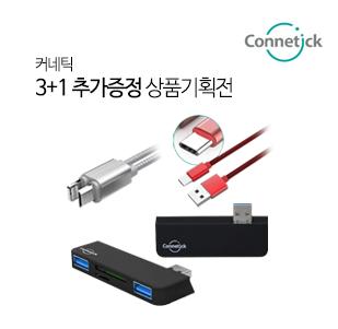 커네틱 3+1 추가증정 상품기획전