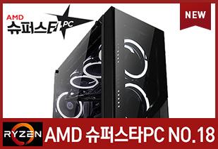 [AMD] 슈퍼스타PC NO.18 (온라인게임용/R5 2400G/8G/240G/Vega11)