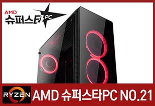 [AMD] 슈퍼스타PC NO.21 (고사양게임용/R5 2600/8G/240G/1060)
