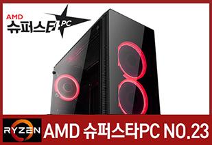 [AMD] 슈퍼스타PC NO.23 (고사양게임용/R7 2700/16G/240G/1060)