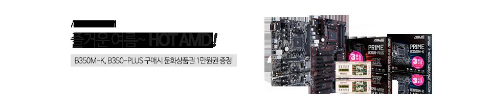STCOM B350 구매시 문화상품권 증정이벤트