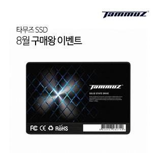 컴퓨터코리아 타무즈 SSD 8월 구매왕 선정 상품권 증정