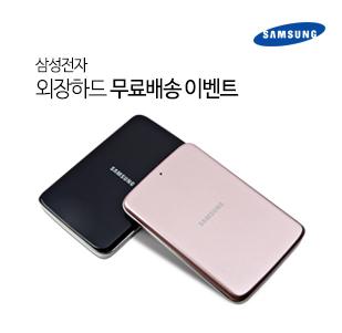 삼성전자 외장하드 8월 무료배송 단독기획전