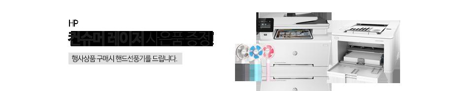 HP 컨슈머 레이져 프린터/복합기 사은품 증정!