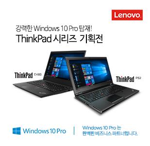 레노버 ThinkPad Win10 Pro 탑재 기획전
