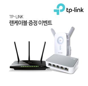 TP-LINK 제품 구입시 랜케이블 2M 증정 행사 이벤트~