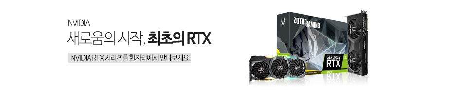 NVIDIA RTX 신제품 기획전