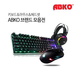 ABKO 키보드/마우스/헤드셋/스피커 브랜드 모음전