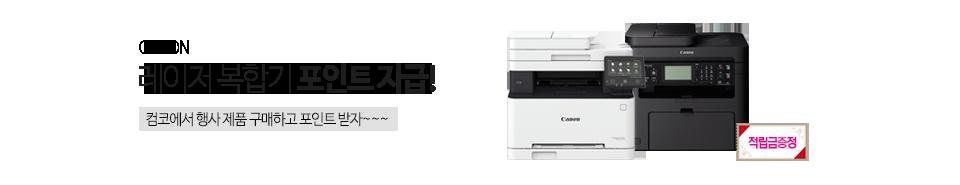 Canon 레이저 복합기 구매시 포인트 지급 이벤트!!!