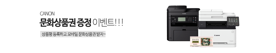 Canon 레이저 복합기 모바일 문화상품권 증정 이벤트!!!