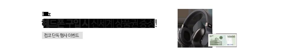 브리츠 BE-MH7 무선 블루투스 헤드폰 구입하고 상품권 받으세요~!