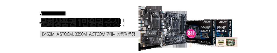 AMD 행사 모델 구매 시 상품권 1만원 1:1 증정!