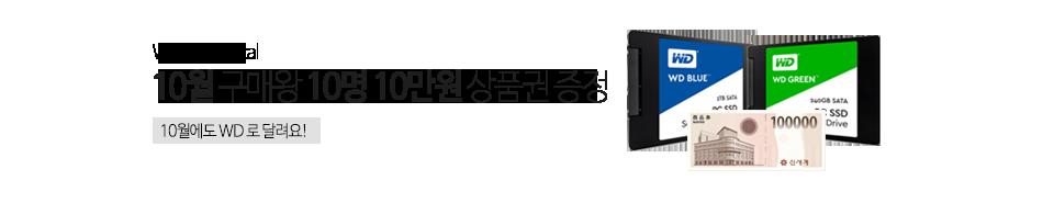 WD SSD 10월 구매왕 10명추첨 총100만원 신세계상품권 증정