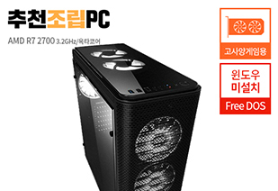 [AMD] 추천조립PC NO.26 (고사양게임용/R7 2700/16G/240G/RX580)