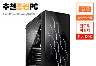 [AMD] 추천조립PC NO.21 (고사양게임용/R5 2600/8G/240G/1050)