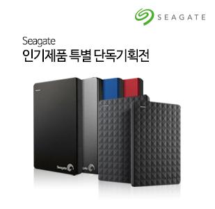 Seagate 인기상품 단독 모음 기획전