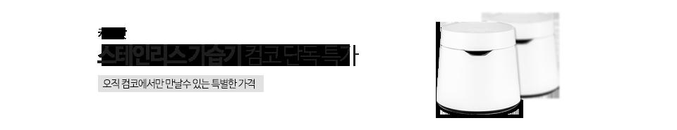 케어팟 스테인리스 가습기 컴코 단독 특가 할인 행사 이벤트!!