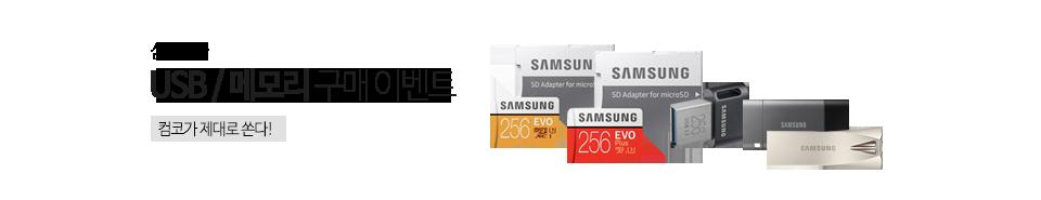 삼성전자 USB/메모리 구매 이벤트~컴코가 제대로 쏜다!