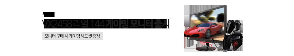 VX2458 리얼 144 게이밍 모니터 출시 기념 이벤트~!